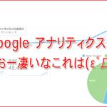 ブログ開設したらまずはGoogle アナリティクスを設定!うおー凄いなこれは(ε゚Д゚)!