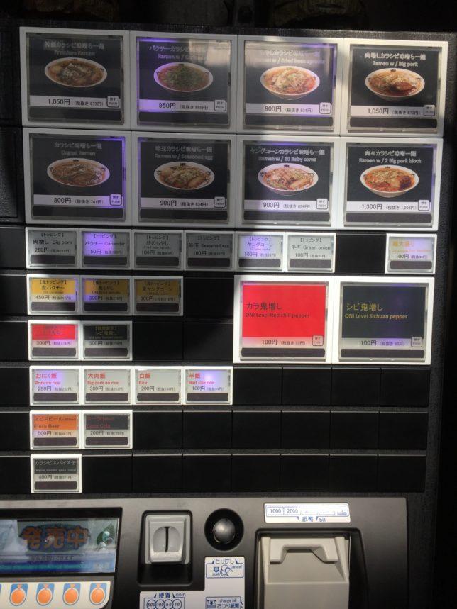 カラシビ食券販売機