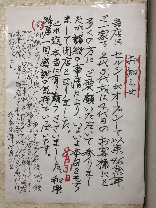 旧和楽路屋張り紙