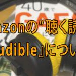 Audible_ICatch